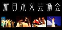 大新日本文芸協会